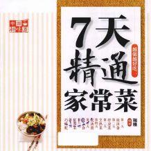 《中国好味道:7天精通家常菜》全彩版
