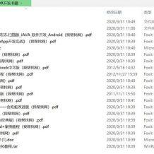 大量安卓开发书籍