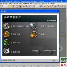 3DMAX視頻教程一套,共200集5.8G