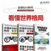 理解世界格局的修炼之路,必看的6本书籍下载