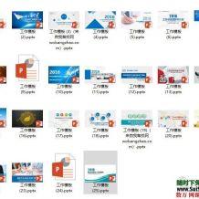 多种风格极品年终总结PPT模板打包下载