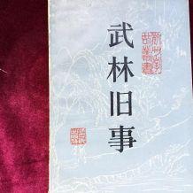 《武林旧事》必须珍藏的古书