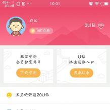日语50音秒会 绝对专业 神器app 这是什么神仙app呀 升级打怪式学习