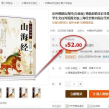 超清PDF彩图版中华奇书《山海经》