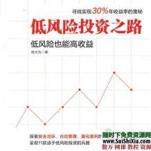 三本投资书《低风险投资之路》《可转债投资魔法书》《一个投资家的20年》打包