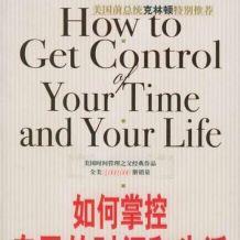 如何掌控自己的时间和生活PDF