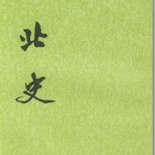 历史书丛之中国二十五史25史高清PDF书籍大全,共计286册