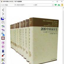 哈佛剑桥中国史Mobi电子书籍
