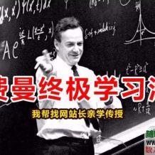 物理学家【费曼技巧和笔记】号称是终极最强的学习方法