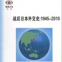 战后日本外交史:1945-2010年PDF电子书籍
