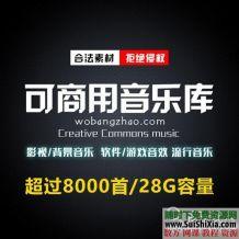 带分类28G超过8000首可商用版权的音乐音效声音MP3WAV素材合集