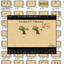 小学天天练奥数、数学、语文和华杯赛历届真题视频PDF等资料