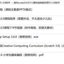 趣味scratch3.0少儿编程视频教程素材+3.6程序