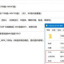 打包69G流行车载音乐1100曲和MV高清视频500个劲爆舞曲
