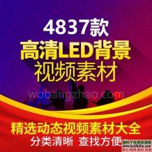4837款1080p高清动态无水印LED大屏幕舞台视频背景素材MP4MOV
