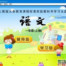 小学【汉语拼音口型】学习软件真人口型示范拼读书写训练练习游戏