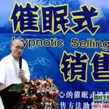 100元买的林建雄催眠式销售(完整清晰版视频教程)下载