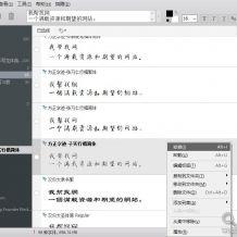 超方便的大量字体管理神器工具Windows版