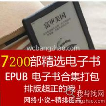 EPUB网络小说2245部完结+精排图书5000部共15G打包