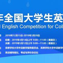 2019大学生英语竞赛历届ABCD类备考电子资料大全