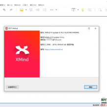 xmind最新思维导图软件专业版激活码破解版