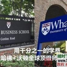 价值万元!哈佛沃顿顶级商学院EMBA商业运营中文视频课程