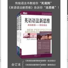 新东方英语语法新思维(套装共3册)初级教程——走近语法 中级教程——通悟语法 高级教程——驾驭语法