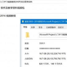 最新2003~2016微软Microsoft Project入门学习视频教程(MSP)项目管理资料