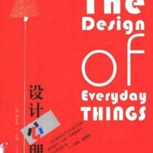 德·诺曼《设计心理学》PDF书籍