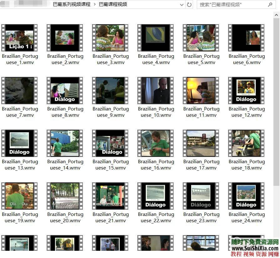 零基础入门0-A1-A2-B1高级视频教程葡萄牙语+47G葡语资料  最强干货,没有之一!葡萄牙语零基础入门0-A1-A2-B1高级视频教程+47G葡语资料赠品 第12张
