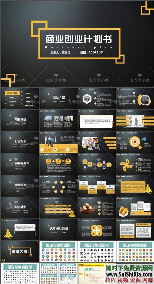 路演融资PPT模板和项目可行性报告商业计划书最新1000+  最新1000+创业商业计划书路演融资PPT模板和项目可行性报告 营销 第12张