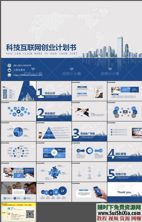 路演融资PPT模板和项目可行性报告商业计划书最新1000+  最新1000+创业商业计划书路演融资PPT模板和项目可行性报告 营销 第11张