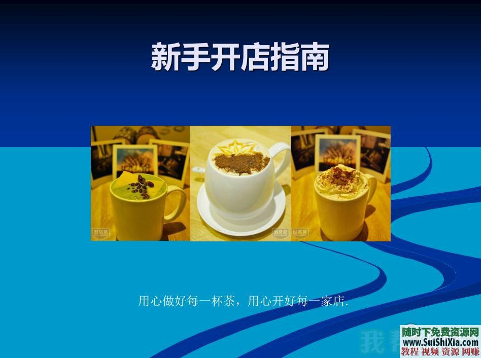喜茶贡茶一点点鹿角巷CoCo制作方法35G奶茶饮品教程视频绝密技术配方  35G奶茶饮品绝密技术配方全部资料+商用喜茶贡茶一点点鹿角巷CoCo都可制作方法教程视频 营销 第27张