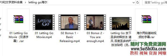 放下的力量 莱斯特与圣多纳释放法视频+MP3和文字资料合集2.5G  2.5G完整莱斯特与圣多纳释放法视频+MP3和文字资料合集 第2张