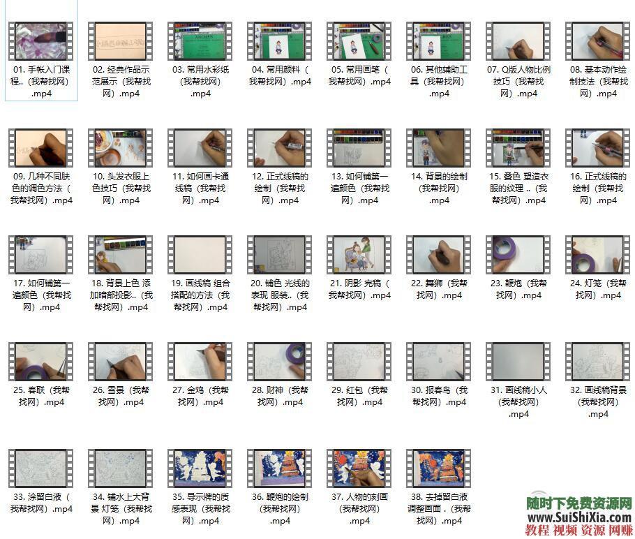 大量PDF手绘电子书籍 手账素材和可打印贴纸若干  超全高逼格手帐绘制视频教程88G 88G超全高逼格手帐绘制视频教程+大量PDF手绘电子书籍+手账素材和可打印贴纸若干 电子书 第14张