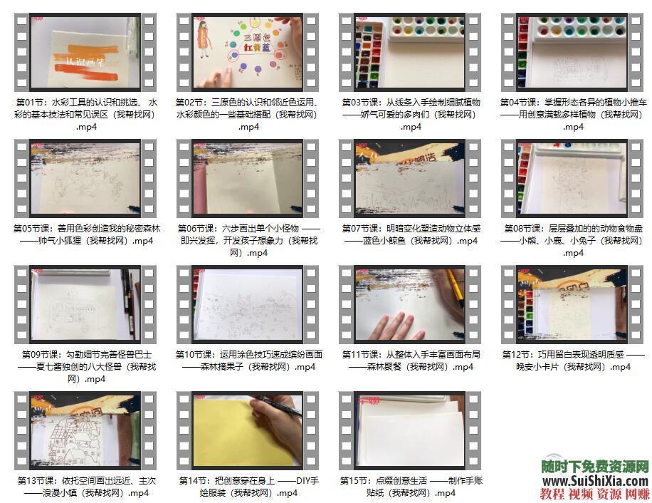 大量PDF手绘电子书籍 手账素材和可打印贴纸若干  超全高逼格手帐绘制视频教程88G 88G超全高逼格手帐绘制视频教程+大量PDF手绘电子书籍+手账素材和可打印贴纸若干 电子书 第16张