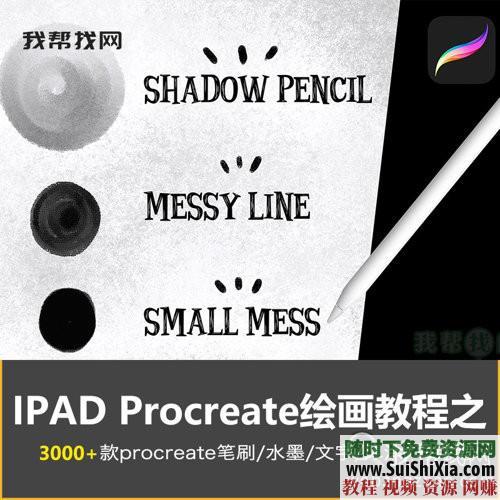 procreate笔刷带预览图 ipad 绘画素材之极品3000 4.5G  绘画素材之极品3000+procreate笔刷带预览图打包4.5G 第1张