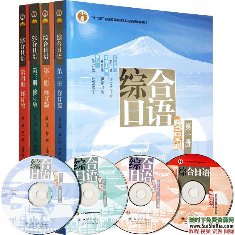 日语学习  MP3录音练习册 答案下载 综合日语1-4册PDF完整版 综合日语1-4册PDF完整版+MP3录音+练习册+答案下载 第1张