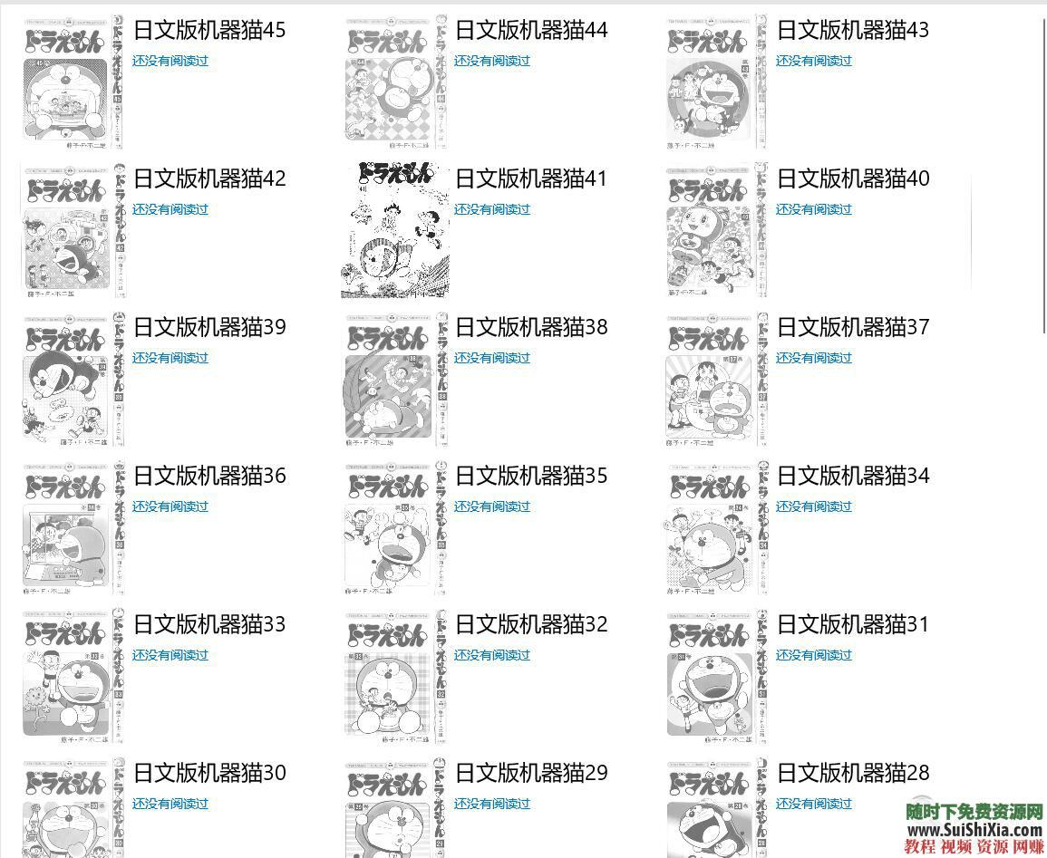 日语原著版小说漫画文学 学日文用Kindle PDF Mobi合集30G  30G学日文用Kindle Mobi日语原著版小说漫画文学合集 第7张