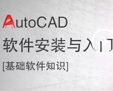 全版本AutoCAD2007/2010/2014/2016视频教程从零基础入门自学全套学习