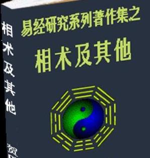预测学之【周易易经】入门学习电子书籍+视频教程资料大全