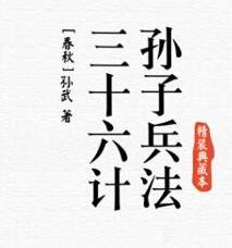 智慧谋略必学珍藏宝典,中国十大兵法书籍战场绝学PDF EPUB打包下载
