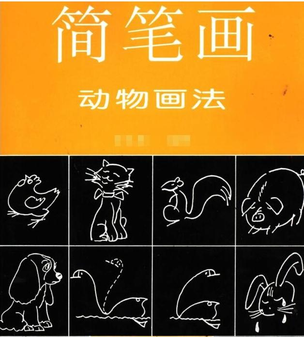 多个儿童简笔画绘画视频教程+62本儿童画画PDF书籍