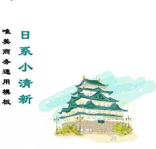 日本风格!清新简洁唯美的日系和风PPT模板打包下载
