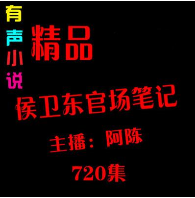 侯卫东官场笔记-阿陈播音-720集MP3文件打包