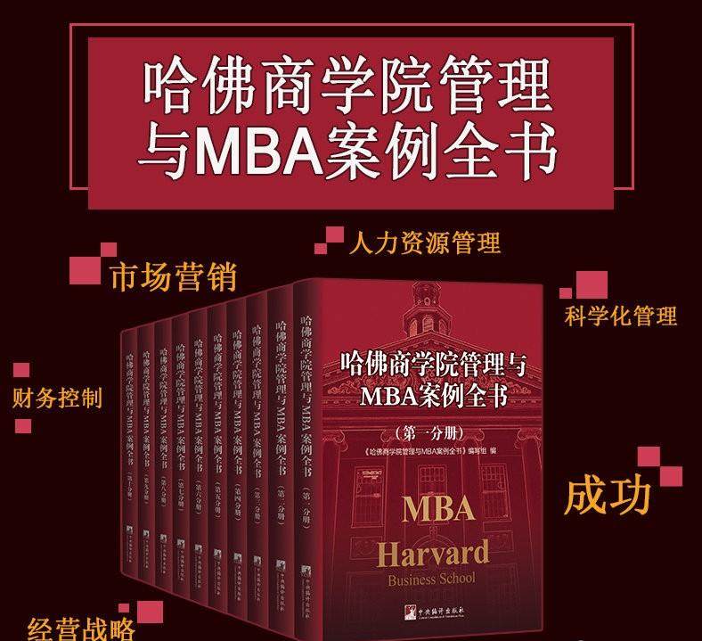能让你企业增加500%利润的《哈佛商学院MBA管理全书》顶级学府教你做生意