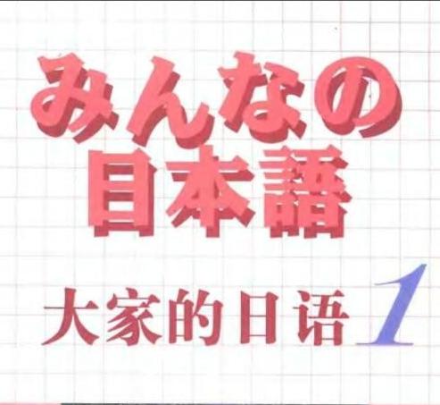 学习日本语经典之一《大家的日语》视频MP3音频PDF网课程三套打包