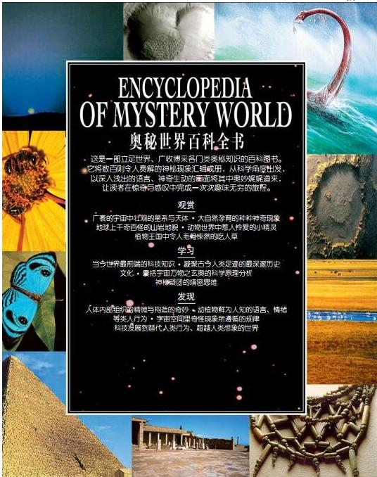 稀有!必须珍藏的50套PDF彩图书籍,含百科历史诗词自然画作传记童话奇观等