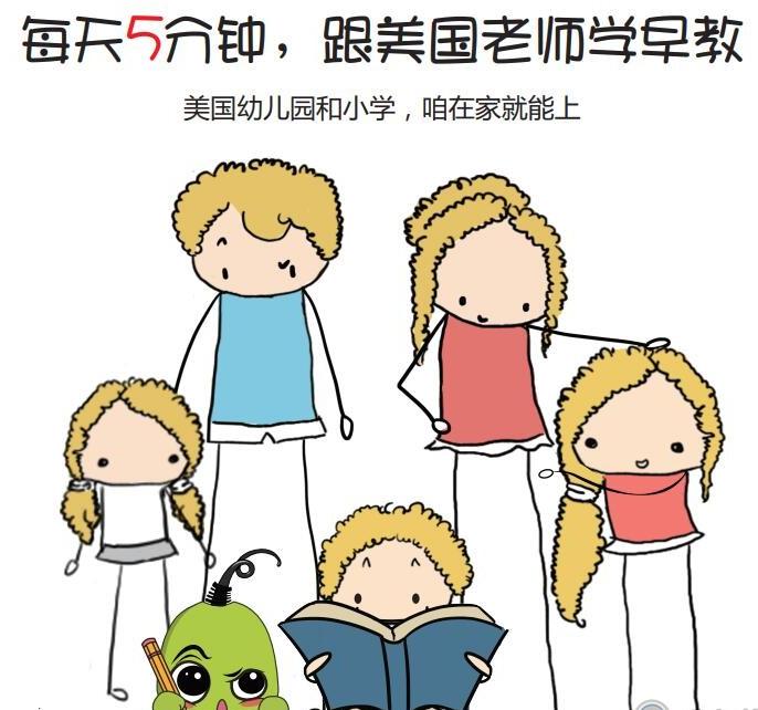 一套非常棒的儿童自然拼读学英语资料视频教程+PDF高清图书和MP3音频