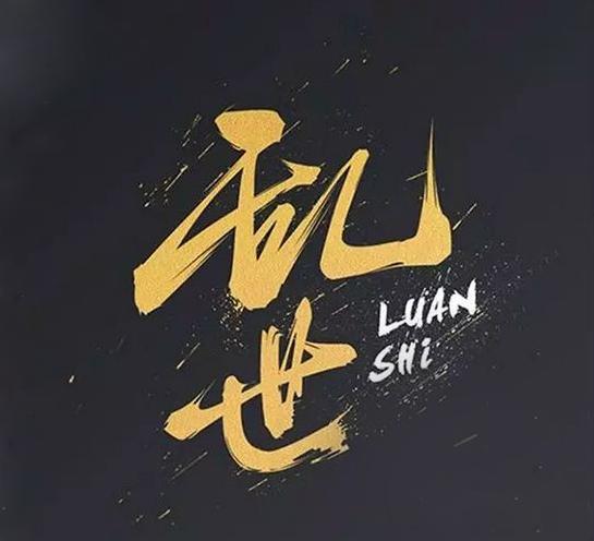 必藏!两套近390款霸气侧漏的中国古风字体TTF整合升级版,每款都带预览效果图